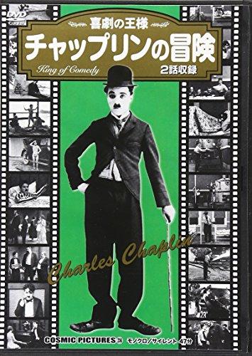 DVD>チャップリンの冒険 喜劇の王様 (<DVD>)