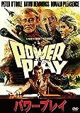 パワープレイ [DVD]