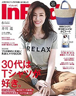 In Red(インレッド) 2017年 6 月号