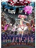 劇場版 魔法少女まどか☆マギカ [後編]永遠の物語