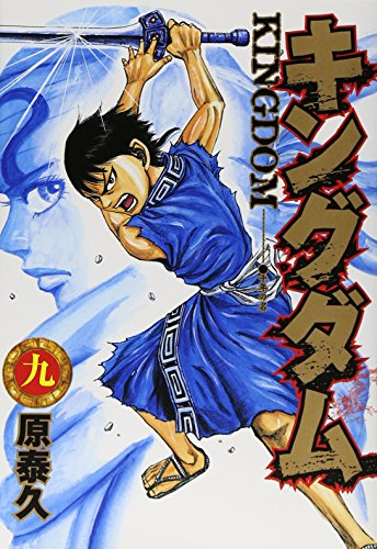 キングダム 9 (ヤングジャンプコミックス)