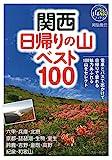 関西 日帰りの山ベスト100 (ブルーガイド山旅ブックス)