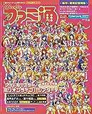 週刊ファミ通 2019年7月11日号 【アクセスコード付き】 [雑誌]