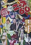 電エース60 [DVD]