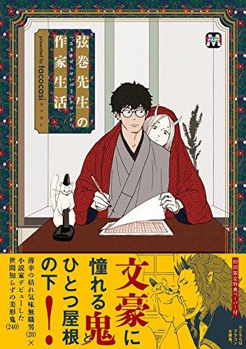 弦巻先生の作家生活 (マーブルコミックス)