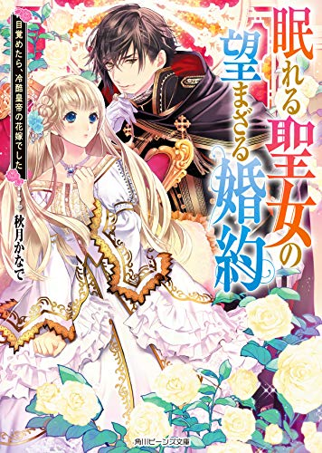 眠れる聖女の望まざる婚約 目覚めたら、冷酷皇帝の花嫁でした (角川ビーンズ文庫)