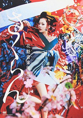 さくらん ~花魁音楽画巻~ [DVD]