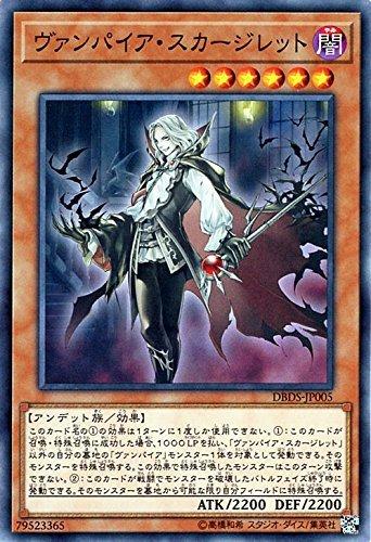 ヴァンパイア・スカージレット ノーマル 遊戯王 ダーク・セイヴァーズ dbds-jp005
