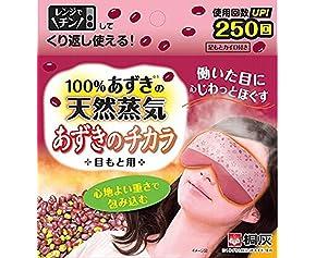 桐灰化学 あずきのチカラ 目もと用  100%あずきの天然蒸気で目もとを温める 1個 約250回