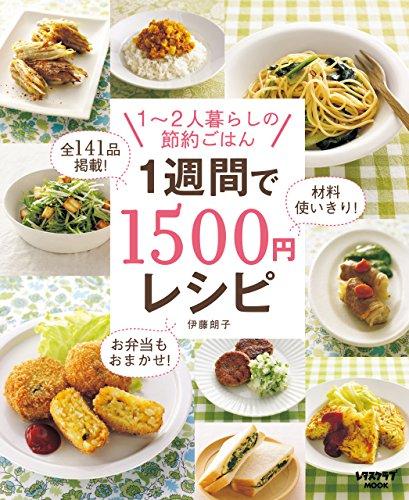 1週間で1500円レシピ (レタスクラブMOOK)