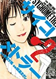 サイコメトラー(2) (ヤングマガジンコミックス)