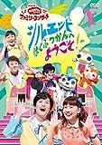 【早期購入特典あり】NHK「おかあさんといっしょ」ファミリーコンサート シルエットはくぶつかんへようこそ!(オリジナルシール付き) [DVD]