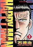 HAPPY MAN 爆裂怒濤の桂小五郎 : 1 (アクションコミックス)