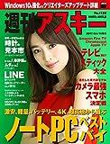 週刊アスキー No.1122 (2017年4月11日発行) [雑誌]