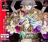 スペクトラルフォース2