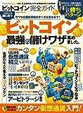 【完全ガイドシリーズ205】ビットコイン完全ガイド (100%ムックシリーズ)