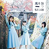 【Amazon.co.jp限定】2nd Single「風を待つ」TypeA通常盤(オリジナル生写真+応募抽選ハガキ付)