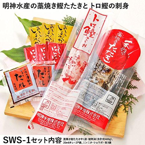 明神水産 藁焼き鰹たたき中1節・鰹刺身(合計約400g)、20mlタレ×2P袋、ニンニク・ショウガ×各3袋