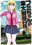 フミちゃんの東大受験日誌 (アクションコミックス)