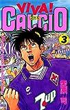VIVA! CALCIO(3) (月刊少年マガジンコミックス)