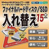 ファイナルハードディスク/SSD入れ替え15plus 【大容量HDD(GPT)対応、小容量SSDへ除外機能で丸ごとコピー】 Windows10対応版|ダウンロード版