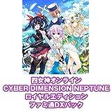 【Amazon.co.jpエビテン限定】四女神オンライン CYBER DIMENSION NEPTUNE ロイヤルエディション ファミ通DXパック - PS4