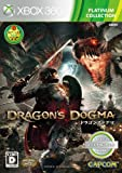 ドラゴンズドグマ (Xbox 360 プラチナコレクション) - Xbox360