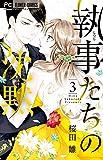 執事たちの沈黙 3 (フラワーコミックス)