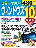 (手順がわかる解説動画&どこでも読める電子書籍付)世界一やさしいウィンドウズ 10 最新版 (インプレスムック)