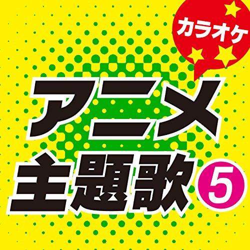 アニメ主題歌5 カラオケ