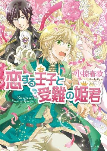 恋する王子と受難の姫君 1 (ビーズログ文庫)