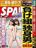 週刊SPA!(スパ)  2017年 8/8 号 [雑誌] 週刊SPA! (デジタル雑誌)