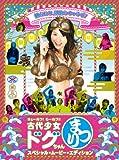 きょーれつ!もーれつ!!『古代少女ドグちゃんまつり!』 スペシャル・ムービー・エディション [DVD]