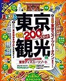 まっぷる 東京観光'18 (まっぷるマガジン)