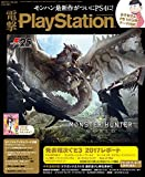 電撃PlayStation 2017年7/13号 Vol.641