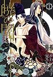 暁の闇 1 (コミックアヴァルス)