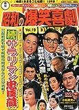 東宝 昭和の爆笑喜劇DVDマガジン 2013年 12/31号 [分冊百科]