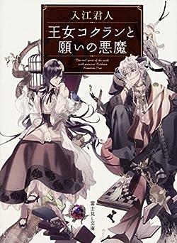 王女コクランと願いの悪魔 (富士見L文庫)