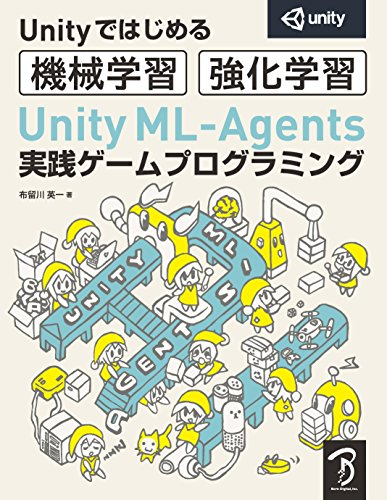 Unityはじめる機械学習・強化学習 Unity ML-Agents実践ゲームプログラミング