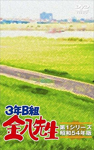 3年B組 金八先生 第1シリーズ DVD-BOX 第1シリーズ