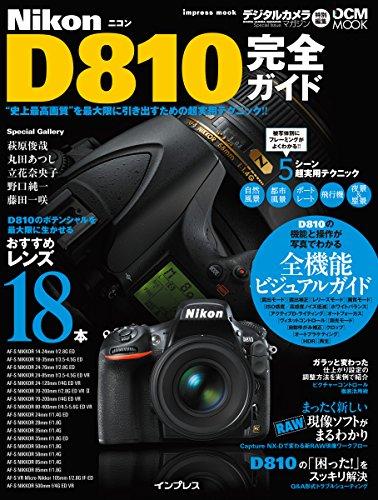 ニコン D810完全ガイド