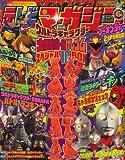 テレビマガジン 2008年 06月号 [雑誌]
