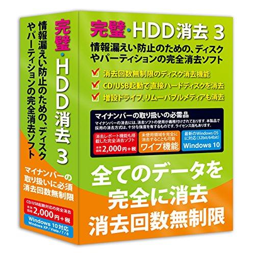 完璧・HDD消去3