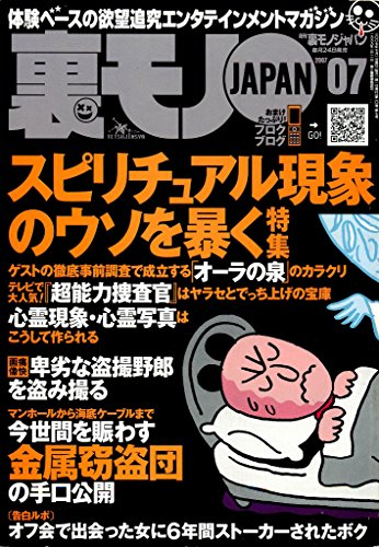 裏モノJAPAN 2007年7月号 特集★スピリチュアル現象のウソを暴く