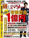 日経マネーニッケイマネー2017年1月号