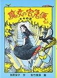 魔女の宅急便〈その4〉キキの恋 (福音館創作童話シリーズ)