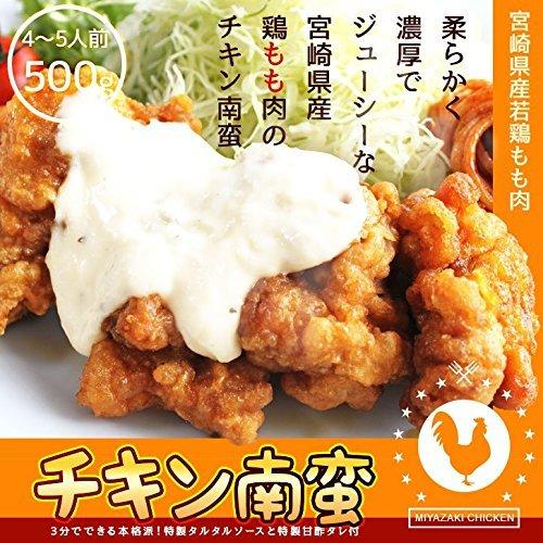 宮崎名物 チキン南蛮 モモ肉 500gたっぷり4~5人前 ミニナゲット 冷凍