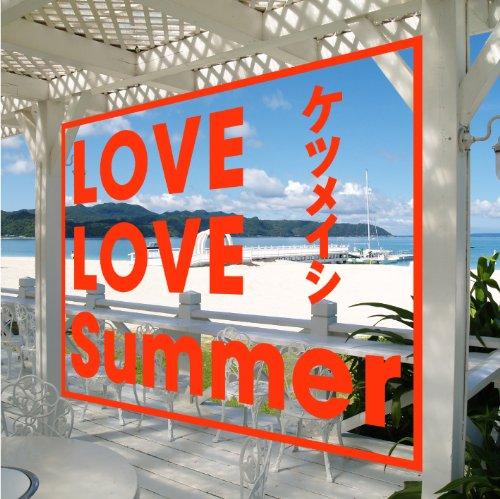LOVE LOVE Summer(CD+DVD)
