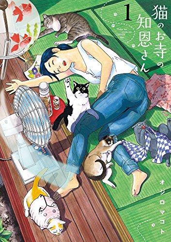 猫のお寺の知恩さん 1 (ビッグコミックス)