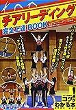 チアリーディング 完全上達BOOK (コツがわかる本!)
